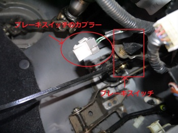 ブレーキ配線2.JPG