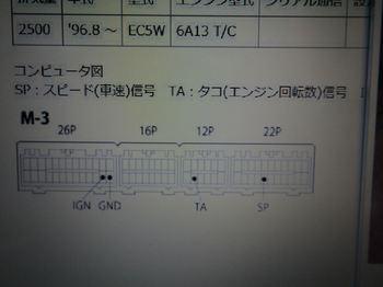 ECU配線4.JPG